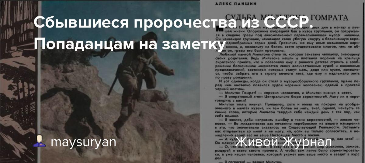 Сбывшиеся пророчества из СССР. Попаданцам на заметку