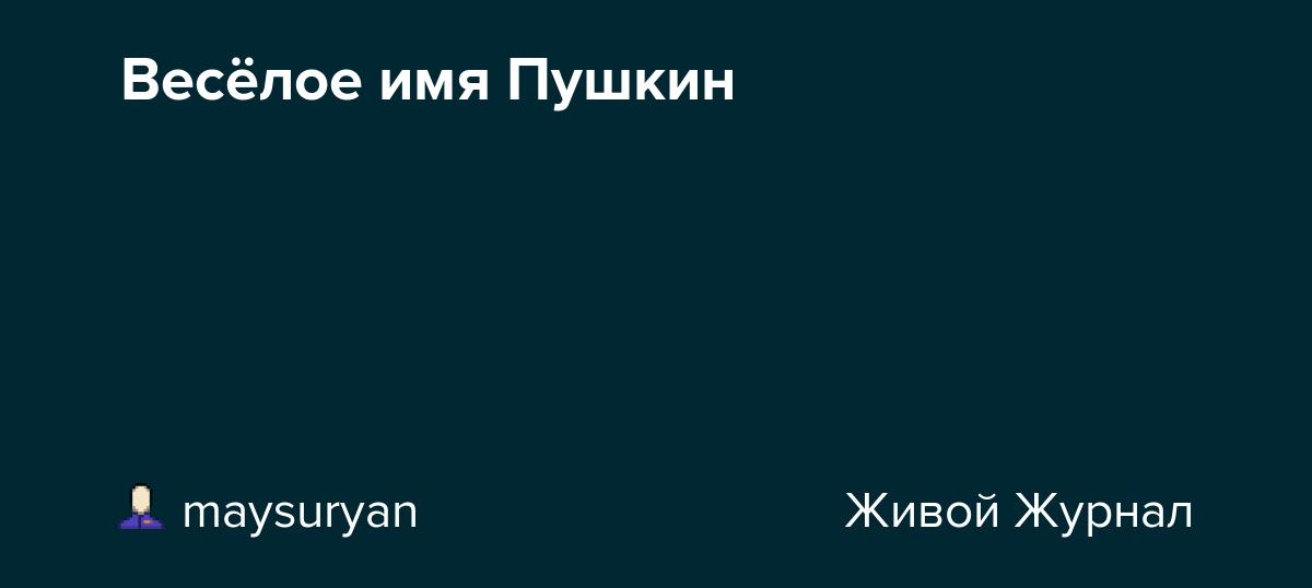 Весёлое имя Пушкин