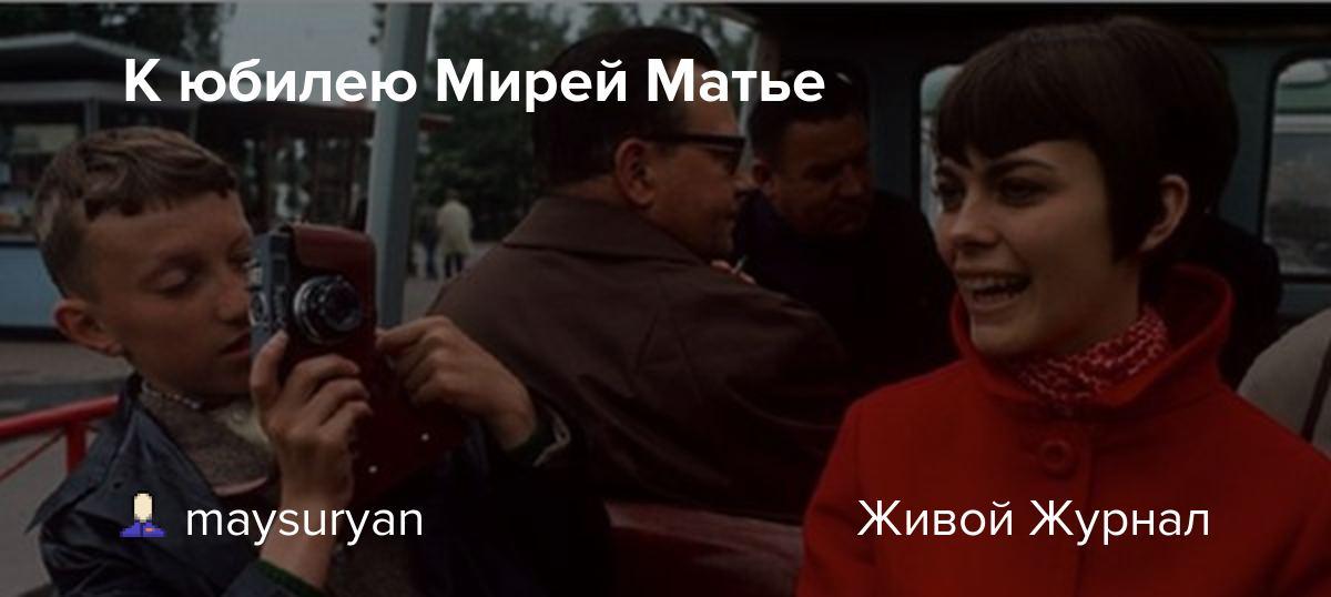 К юбилею Мирей Матье