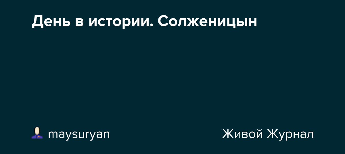 День в истории. Солженицын