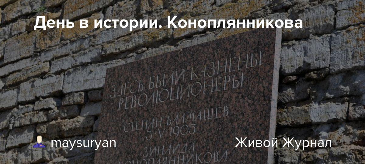 115 лет назад. Коноплянникова