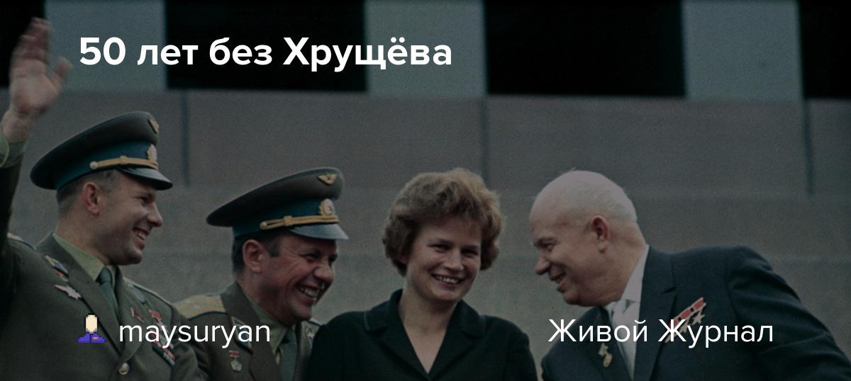 50 лет без Хрущёва