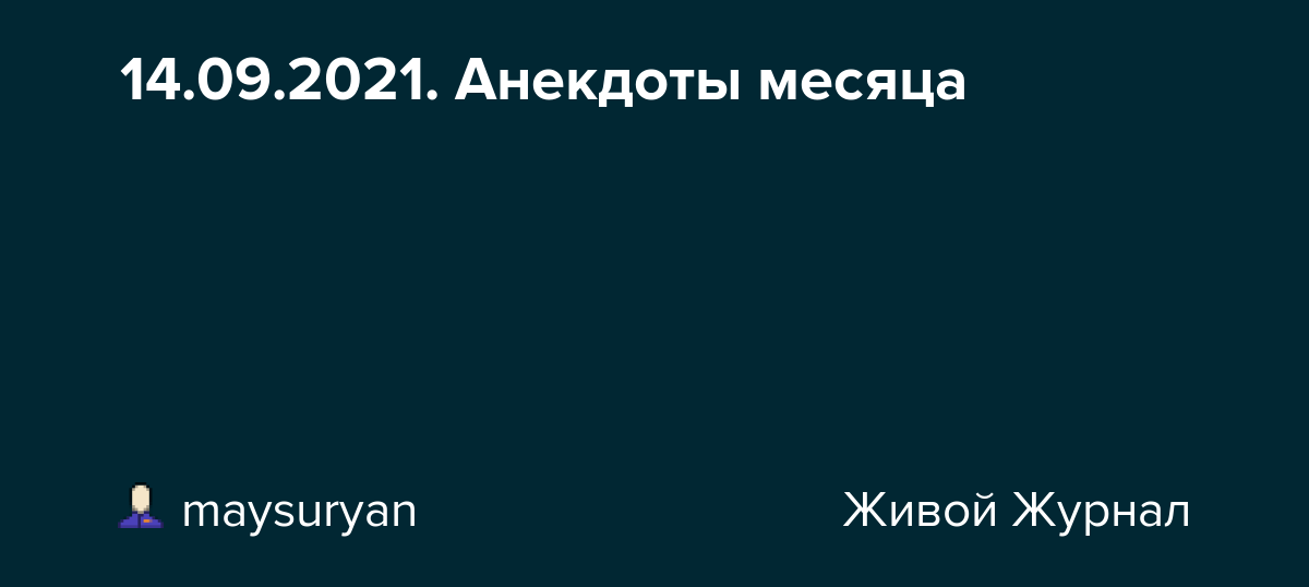 14.09.2021. Анекдоты месяца