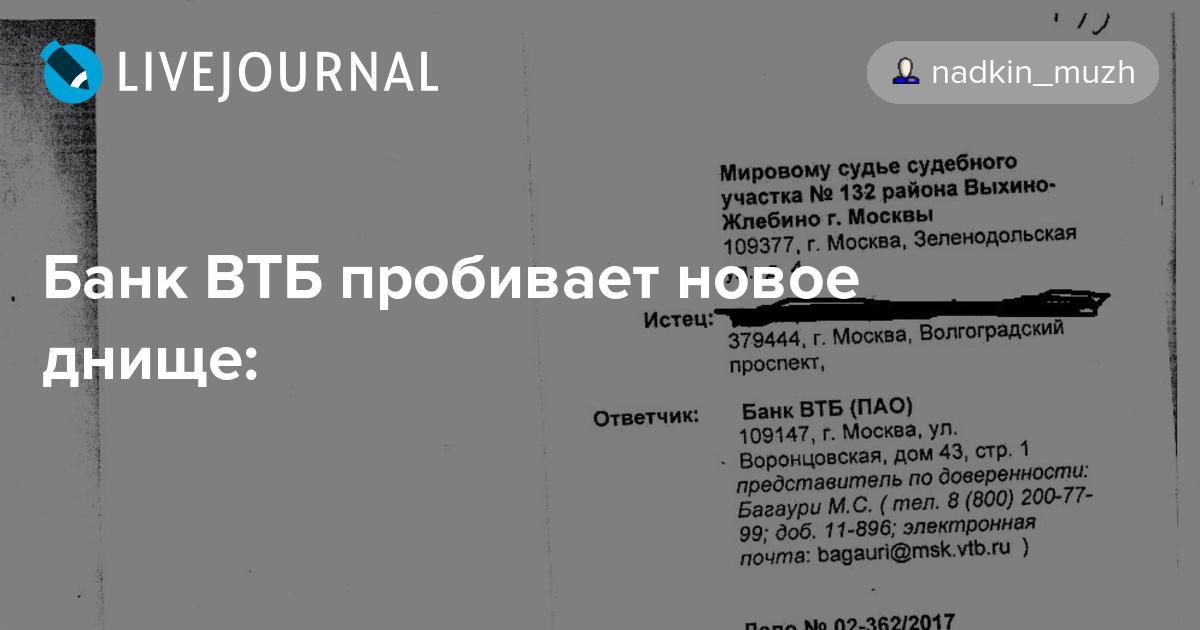 почтовый адрес банк втб пао ул воронцовская д 43 стр 1 г москва 109147 автокредит с 18 лет банки