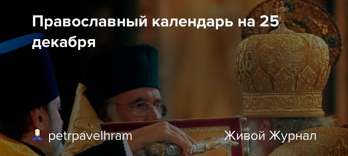 отзывы 25 декабря православный календарь категория Транспорт Автомобили