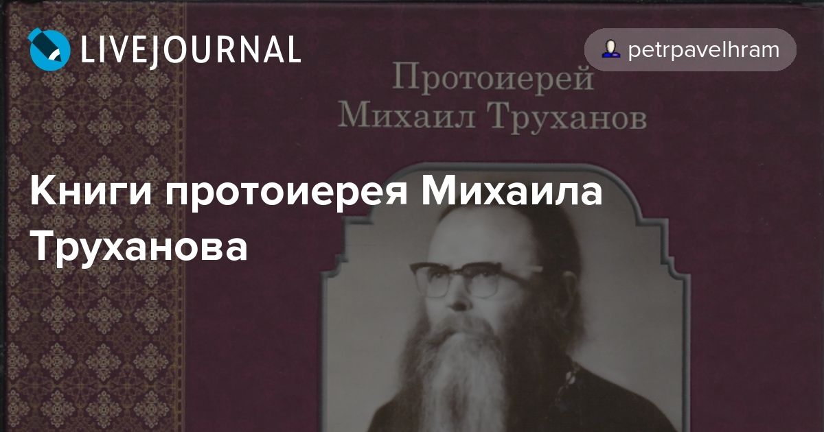 МИХАИЛ ТРУХАНОВ КНИГИ СКАЧАТЬ БЕСПЛАТНО
