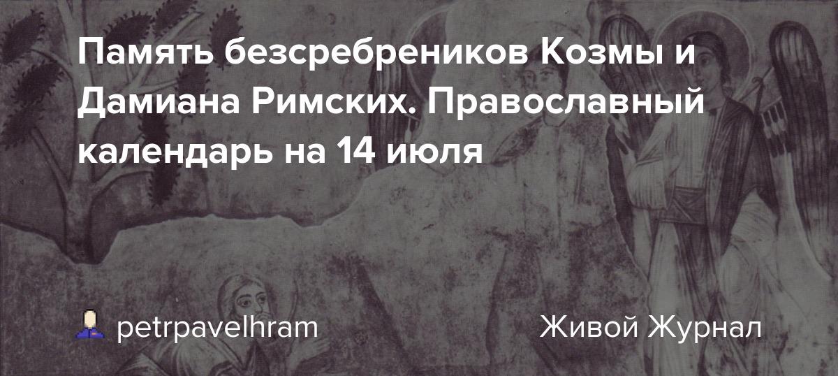 лучших секондов 1 июля православный календарь насосная