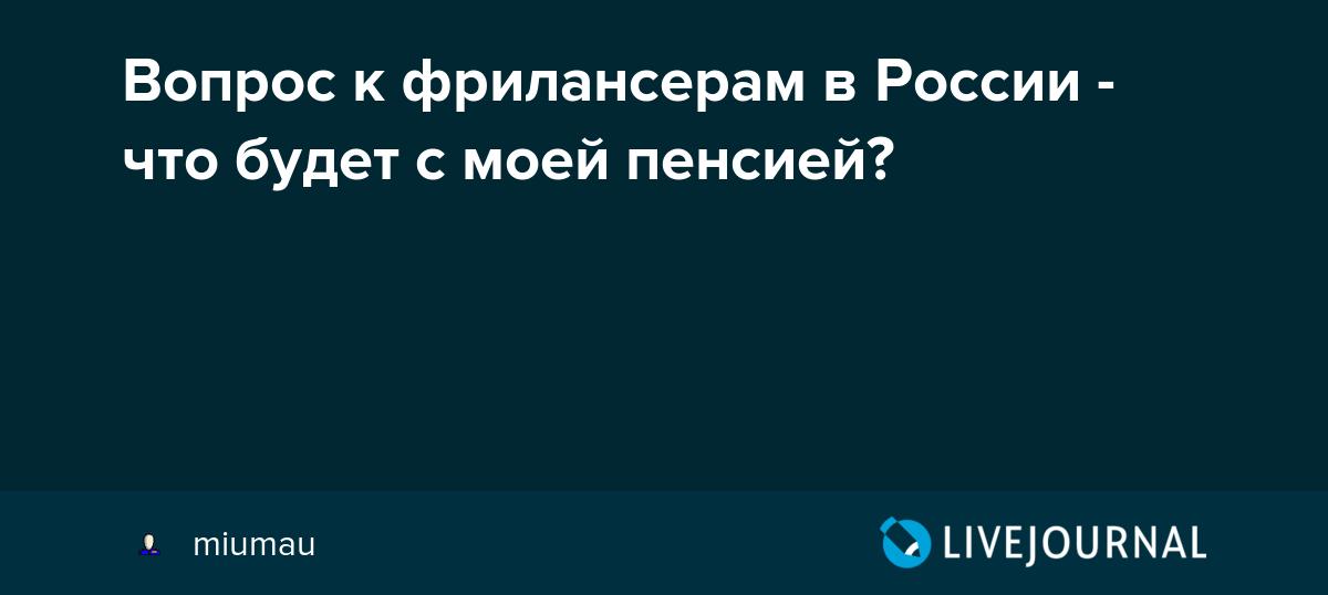 Вопрос к фрилансерам в России - что будет с моей пенсией?