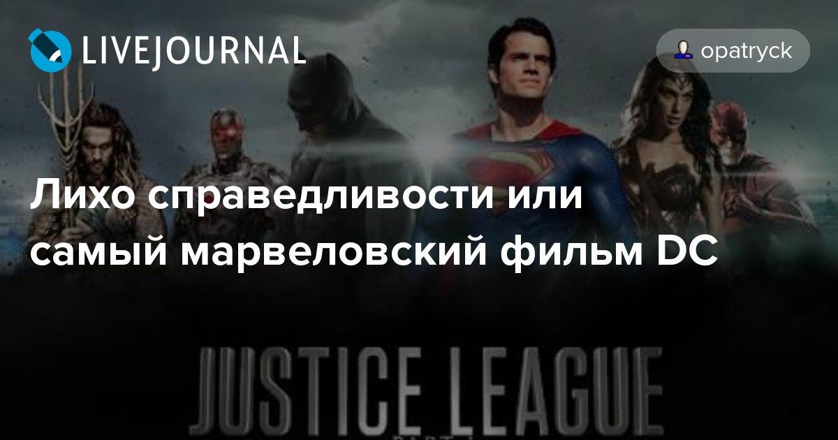 лихо справедливости или самый марвеловский фильм Dc