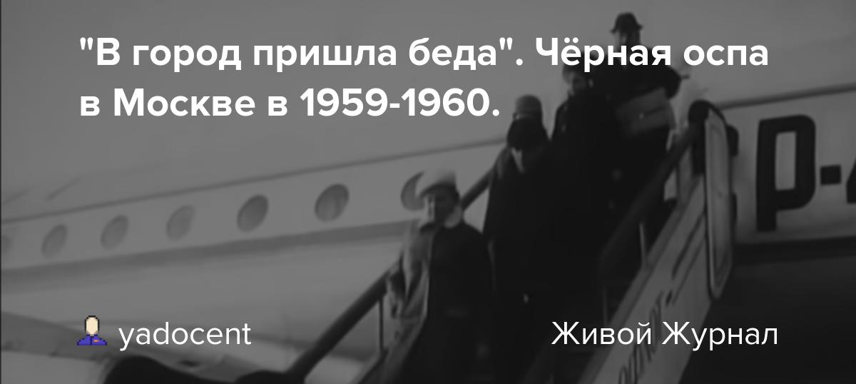Ликвидация вспышки оспы в Москве 1959-1960 Википедия