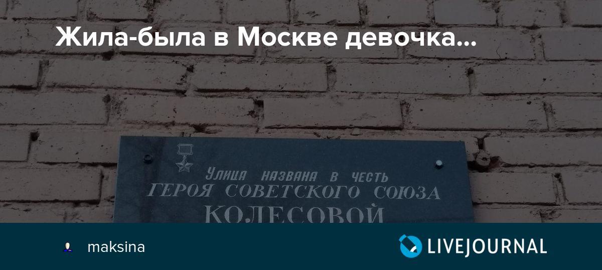 Жила-была в Москве девочка...