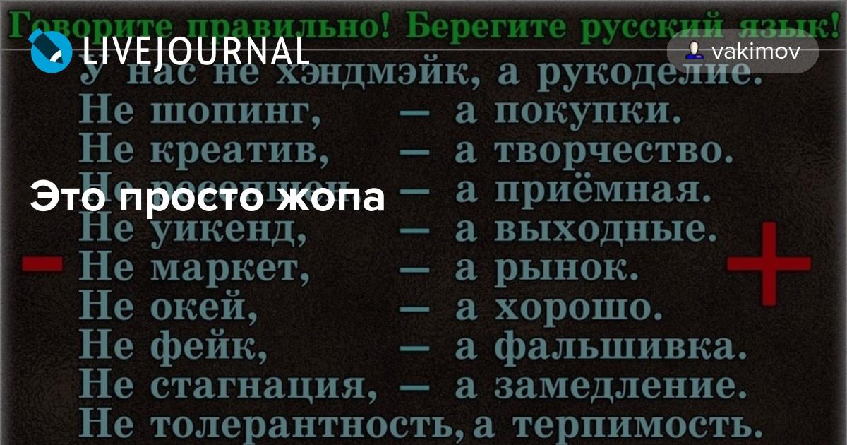 Откуда в русском языке появилось слово жопа