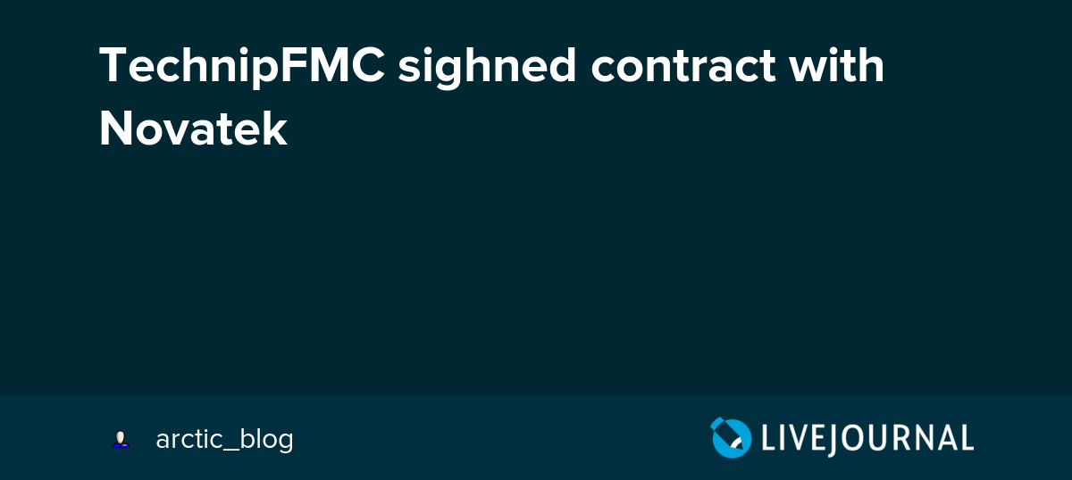 TechnipFMC sighned contract with Novatek: arctic_blog — LiveJournal