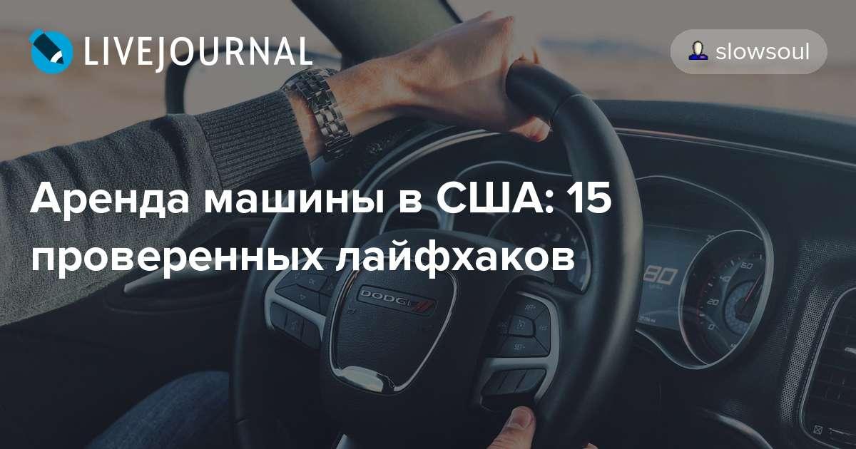 Аренда авто в США : документы, страховка, ПДД