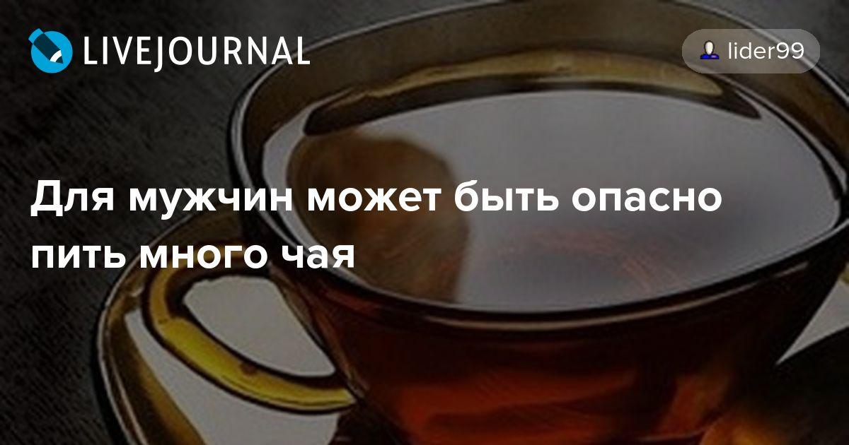 Вредно ли пить много зеленого чая