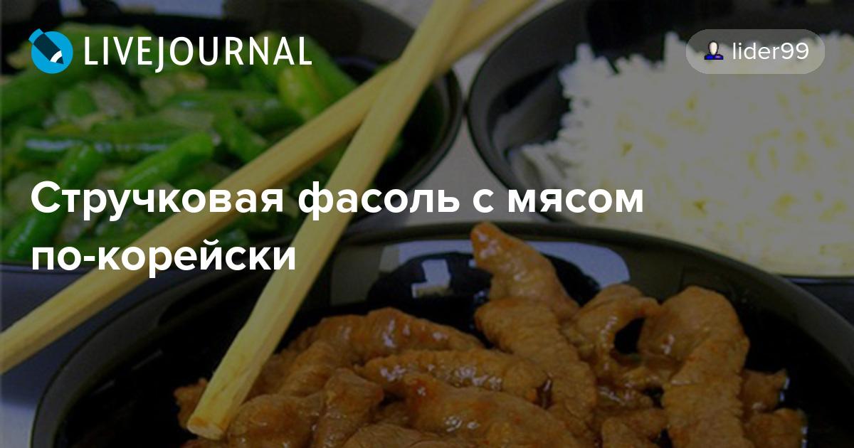 Стручковая фасоль рецепты приготовления с мясом