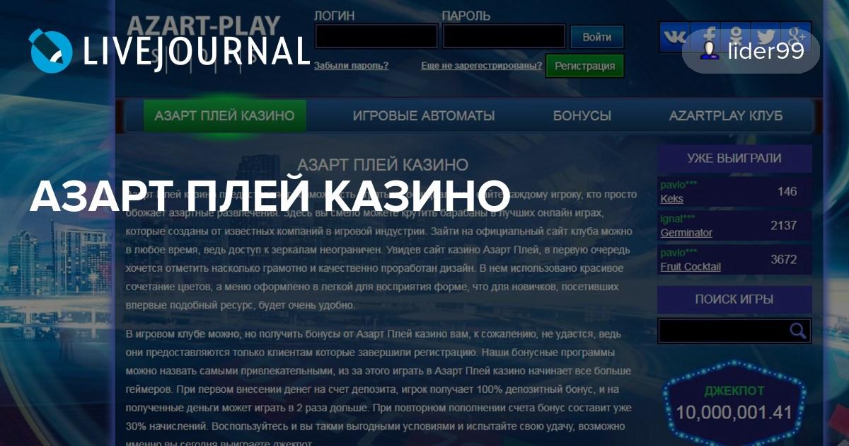 казино онлайн azartplay зеркало сайта рабочее