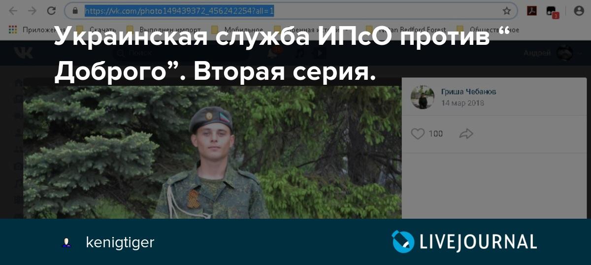 """Украинская служба ИПсО против """"Доброго"""". Вторая серия."""