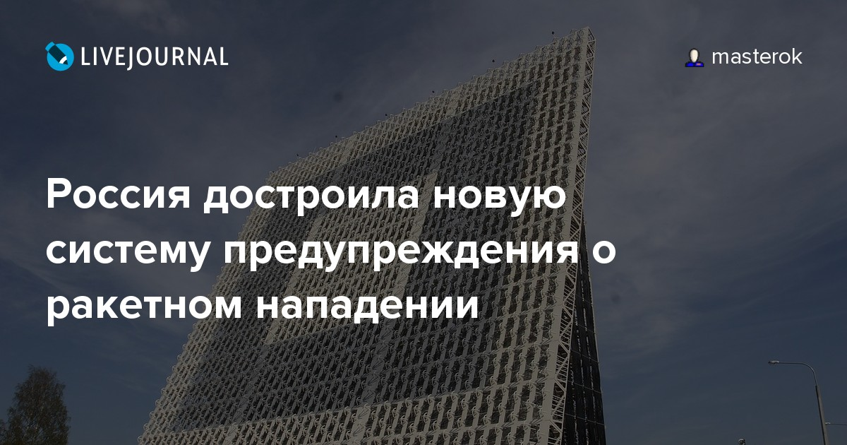 Россия достроила новую систему предупреждения о ракетном нападении