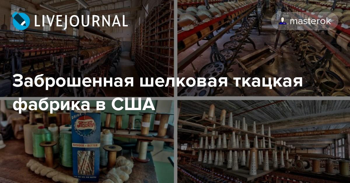Ткацкая фабрика в москве шелк