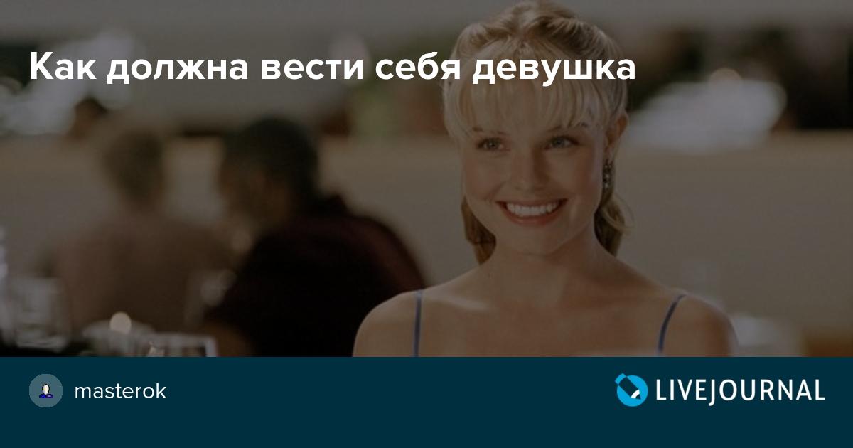 Как должна вести себя девушка на работе ищу работу девушка николаев