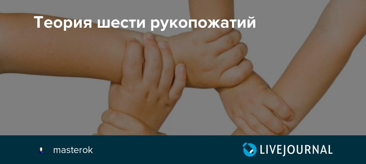 Теория шести рукопожатий - это... Что такое Теория шести рукопожатий?