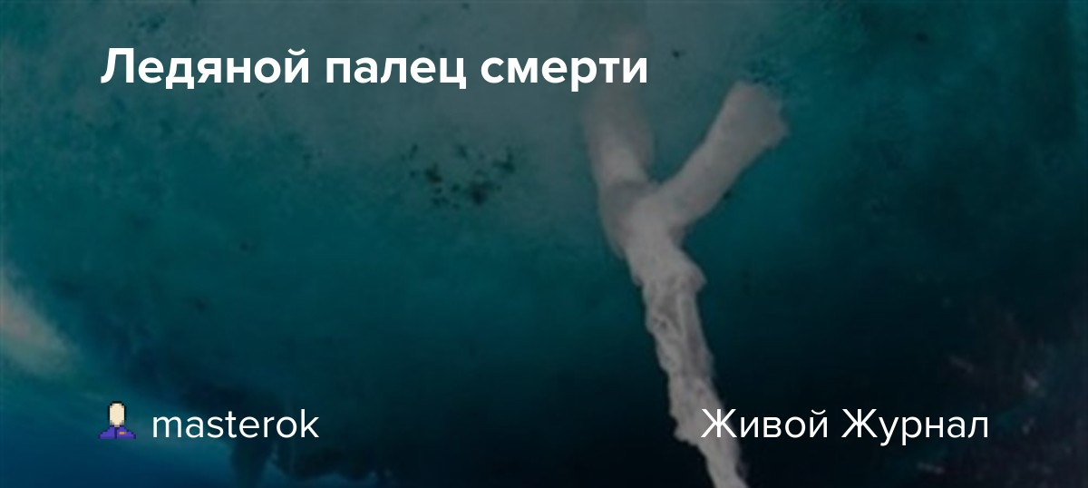 Ледяной палец смерти