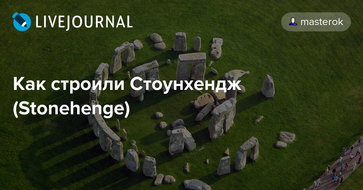 Как строили Стоунхендж (Stonehenge)