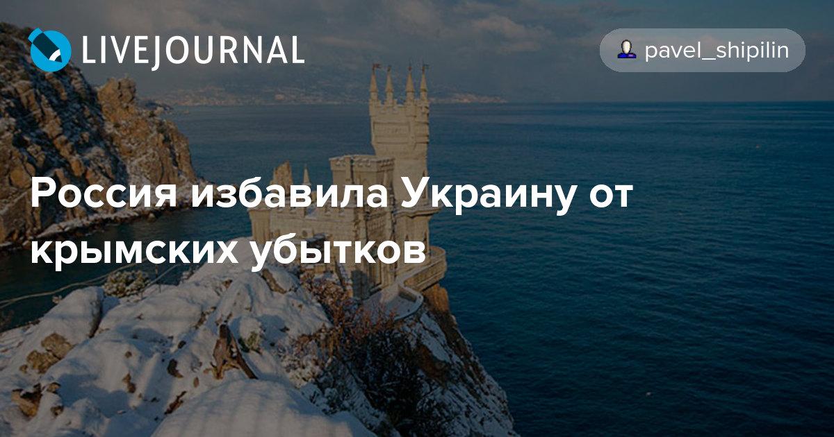 Россия избавила Украину от крымских убытков