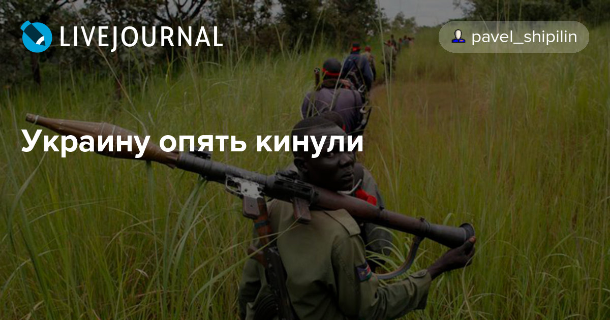 Украину опять кинули