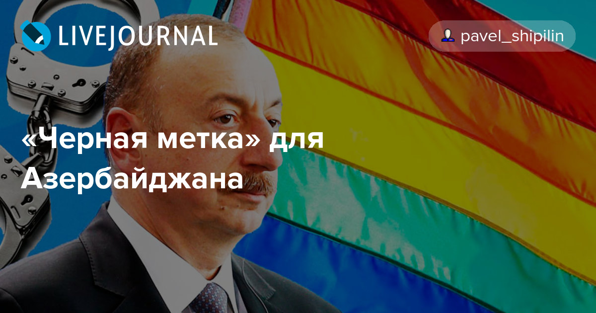 Однополый секс в азербайджане