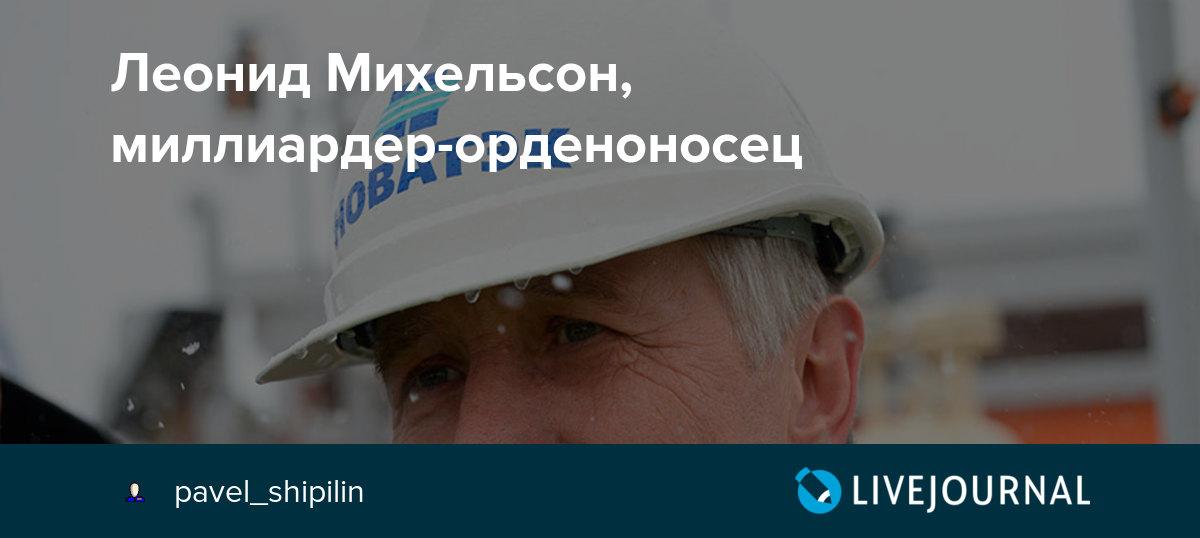 Леонид Михельсон, миллиардер-орденоносец