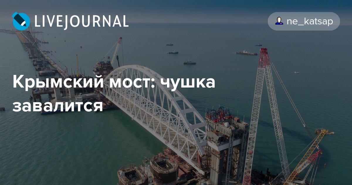 каталогов сметных просадка опор крымского моста человек, без