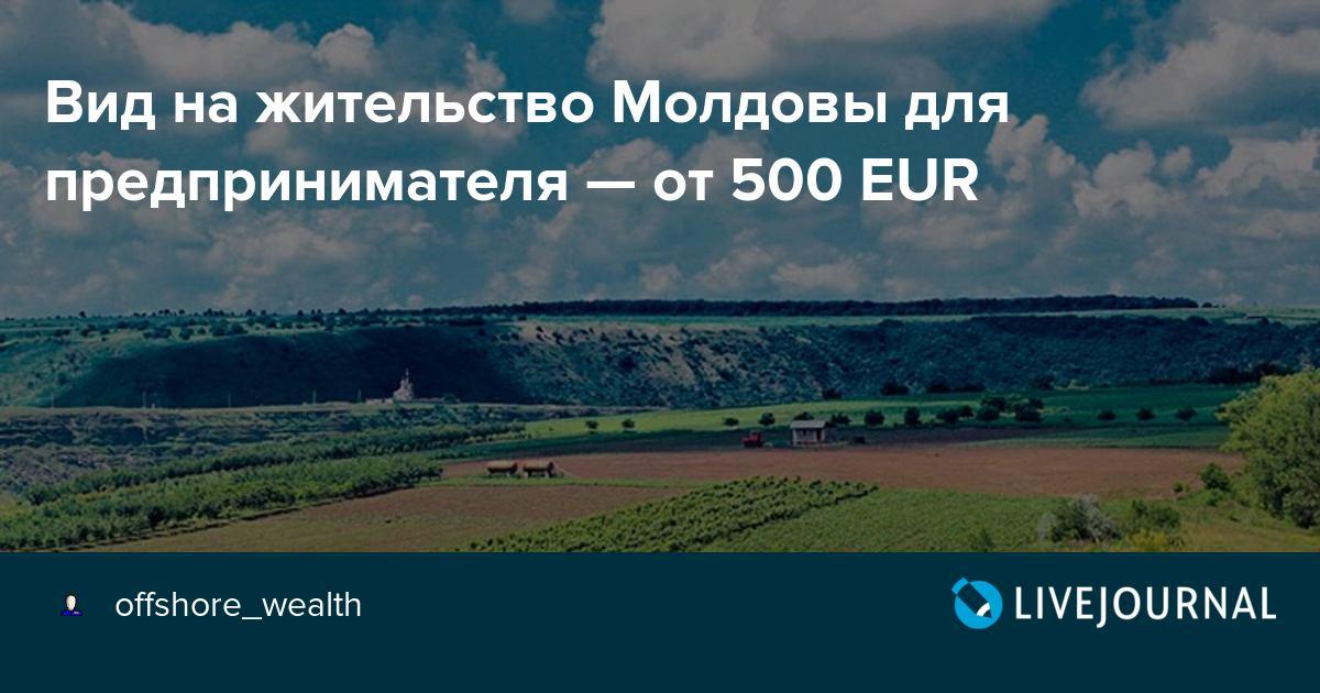 Оформление вида на жительство в молдове