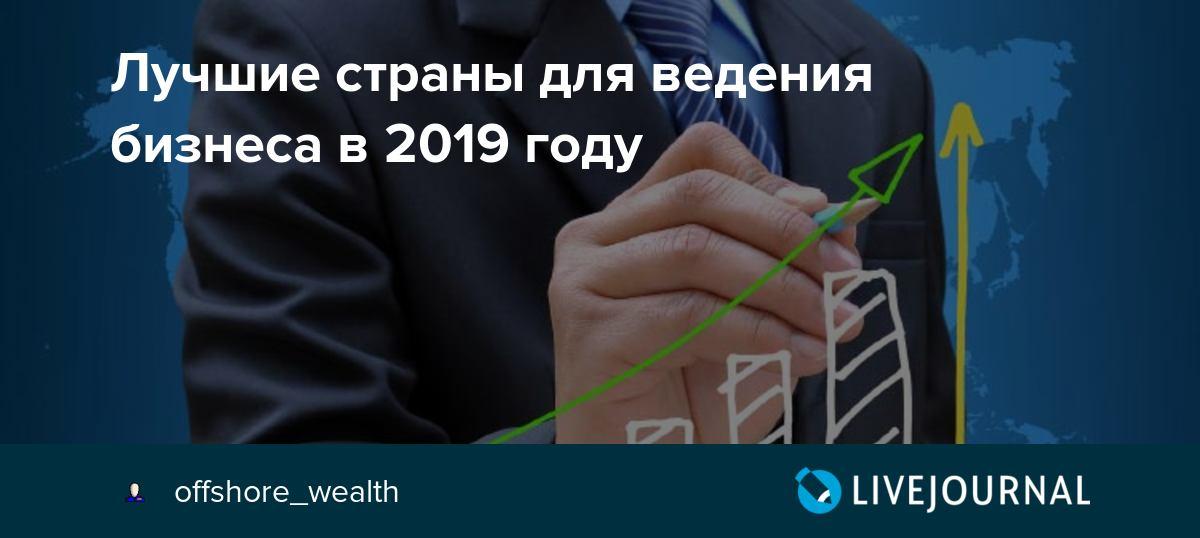 Список оффшорных зон 2019 года