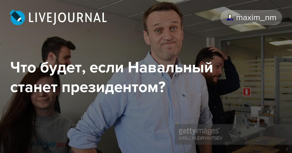 Станет ли навальный президентом россии [PUNIQRANDLINE-(au-dating-names.txt) 37