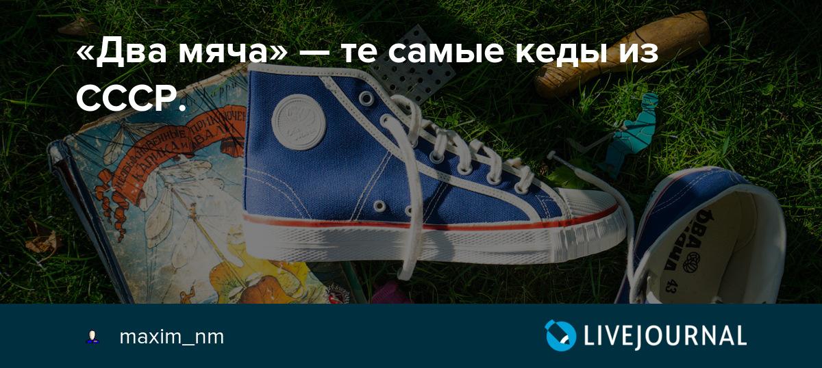 044fa900 «Два мяча» — те самые кеды из СССР.: maxim_nm — LiveJournal