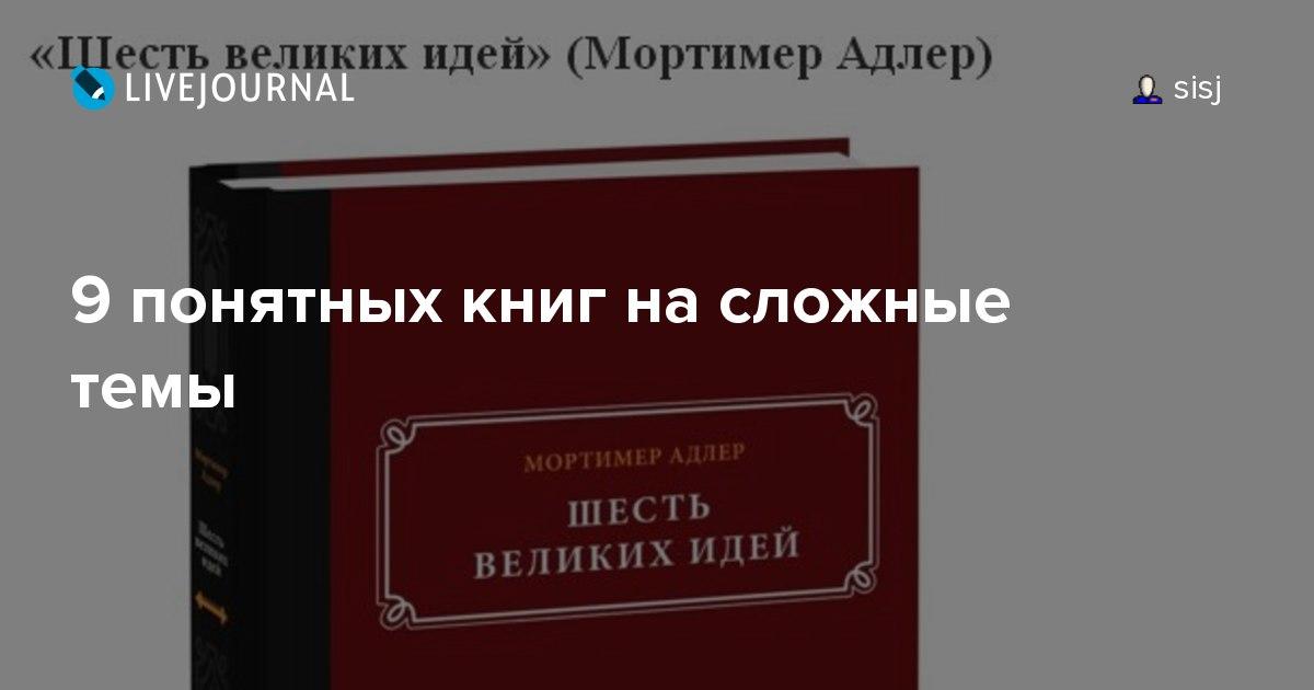 МОРТИМЕР АДЛЕР ШЕСТЬ ВЕЛИКИХ ИДЕЙ СКАЧАТЬ БЕСПЛАТНО