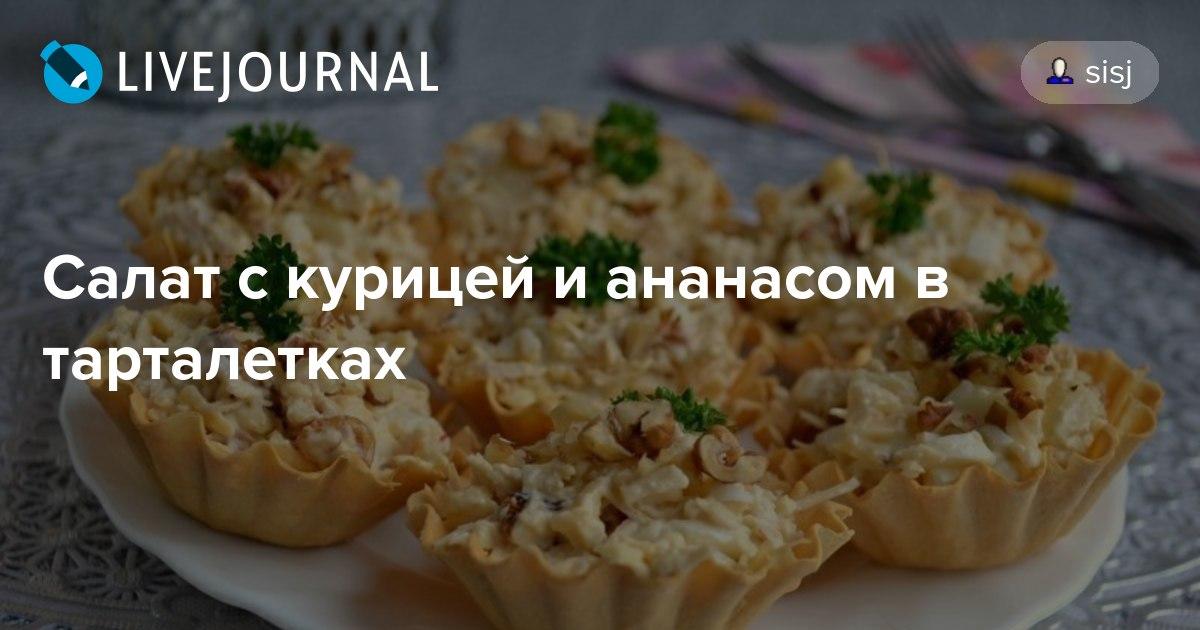 Рецепт салата с ананасом и курицей в тарталетках рецепты с