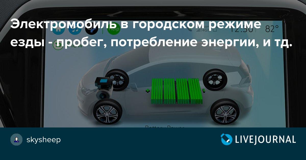 Электромобиль в городском режиме езды - пробег, потребление энергии, и тд.
