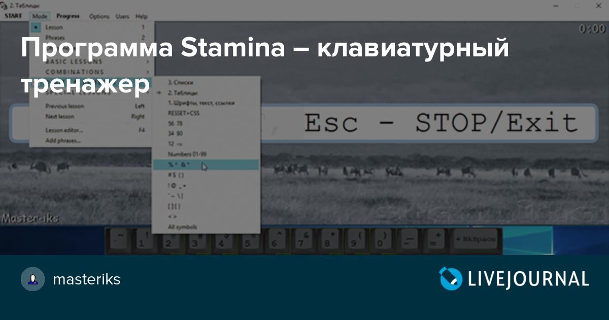 Рот стамина клавиатурный тренажер онлайн член для мужчин