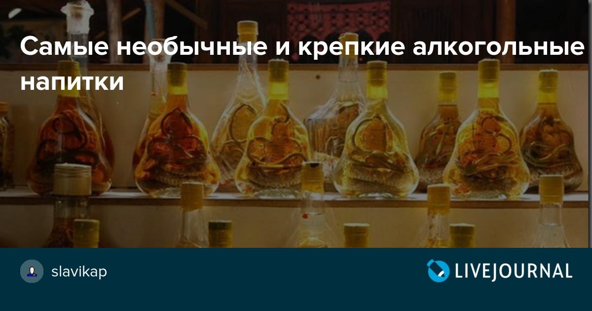 Крепкие алкогольные напитки мира