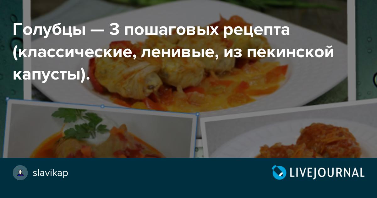 Голубцы — 3 пошаговых рецепта (классические, ленивые, из пекинской капусты).