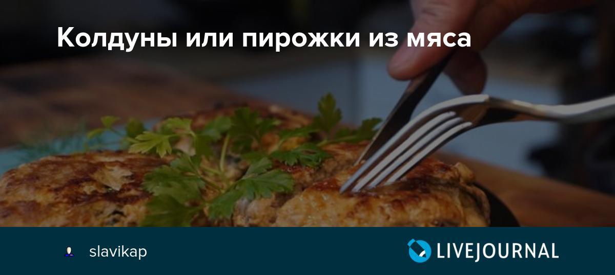 Колдуны или пирожки из мяса - рецепт с фотографиями