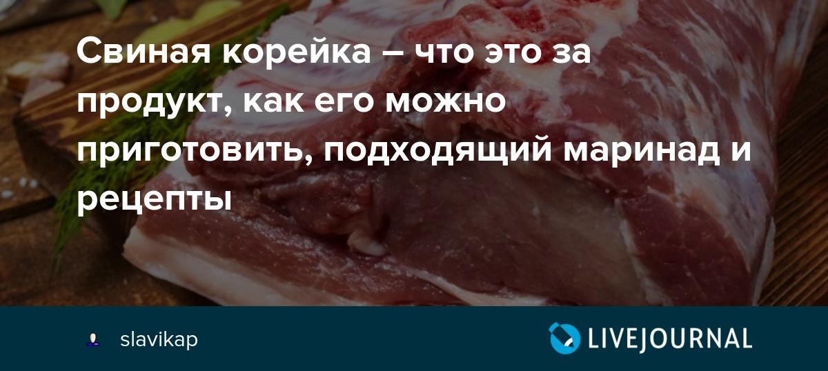 Мясо свинины корейка