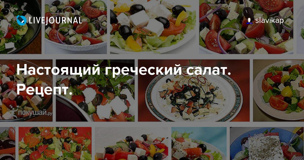 Греческий салат состав фото