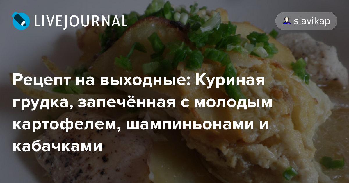 Грудка с кабачками рецепт