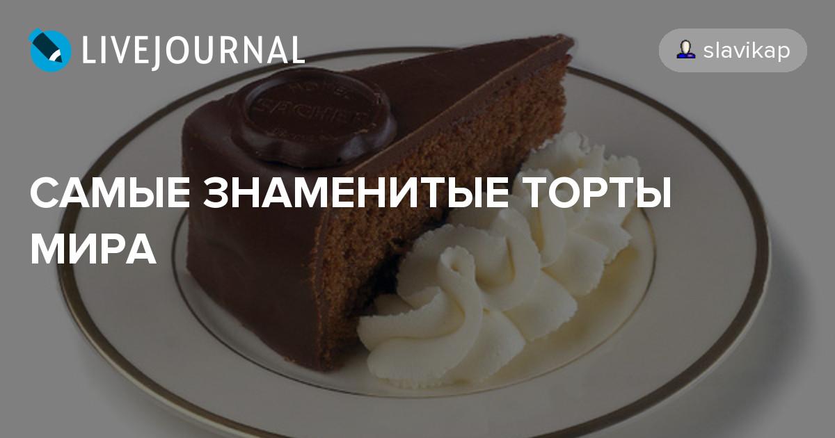 рецепты тортов от известных кондитеров