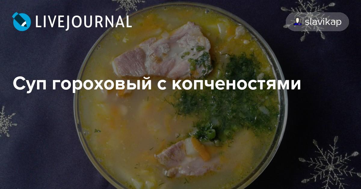 Варим гороховый суп с копченостями рецепт с пошагово
