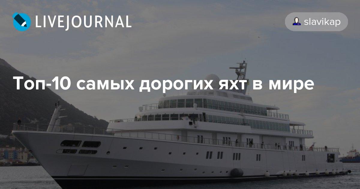 секрет, 10 самых дорогих яхт нас низкая